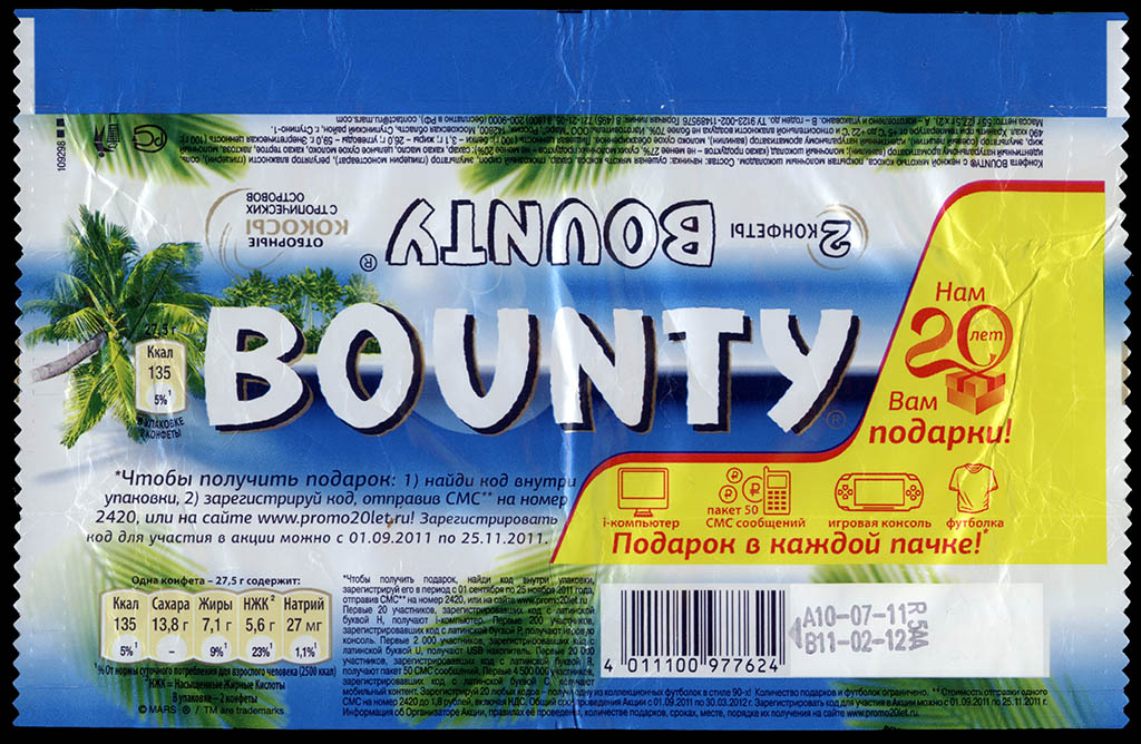 Russia - Mars - Bounty - 20 Years in Russia edition candy wrapper - 2011-2012