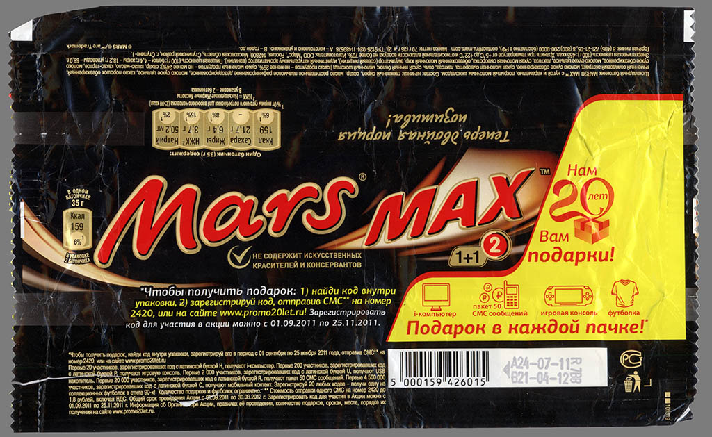 Russia - Mars - Mars Max - 20 Years in Russia edition candy wrapper - 2011-2012