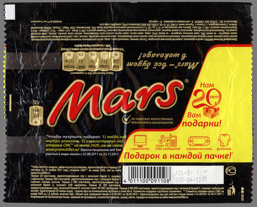 Russia - Mars - Mars bar - 20 Years in Russia edition candy wrapper - 2011-2012