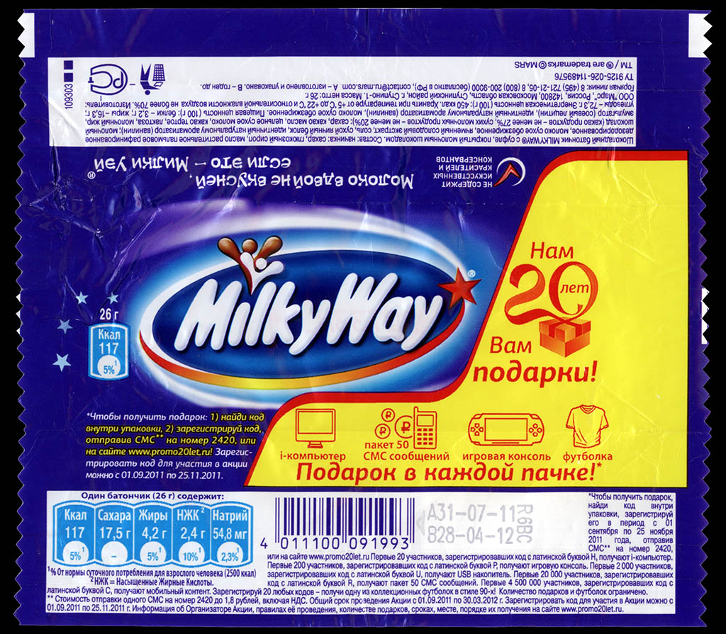 Russia - Mars - Milky Way - 20 Years in Russia edition candy wrapper - 2011-2012