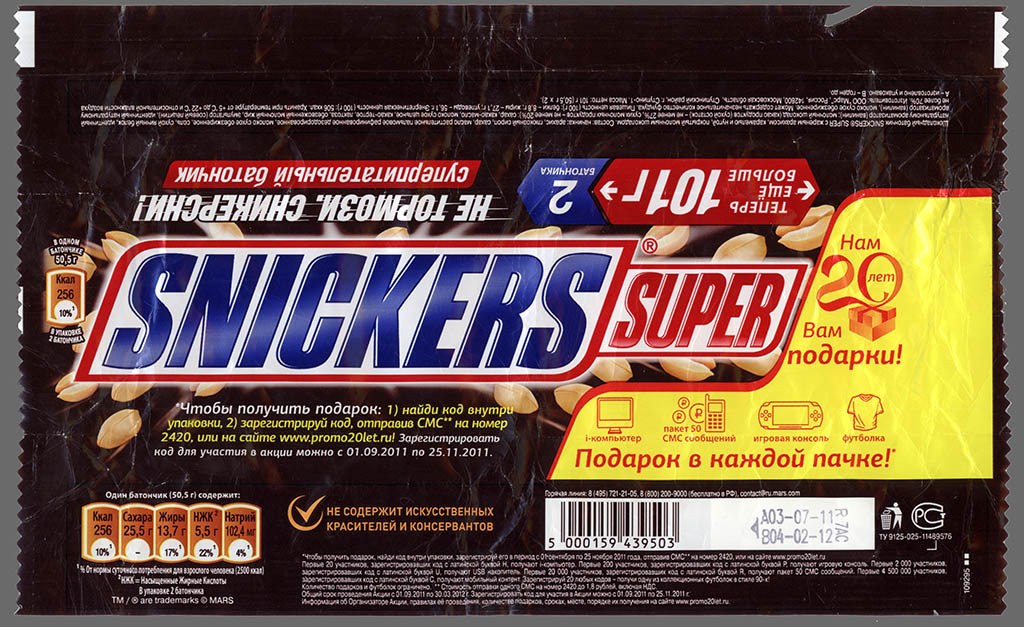 Russia - Mars - Snickers Super - 20 Years in Russia edition candy wrapper - 2011-2012