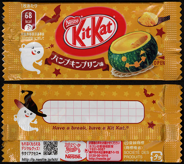 Japan - Nestle - Kit Kat - KitKat - Pumpkin Pudding - Halloween minis package - maroon ghost - 2013