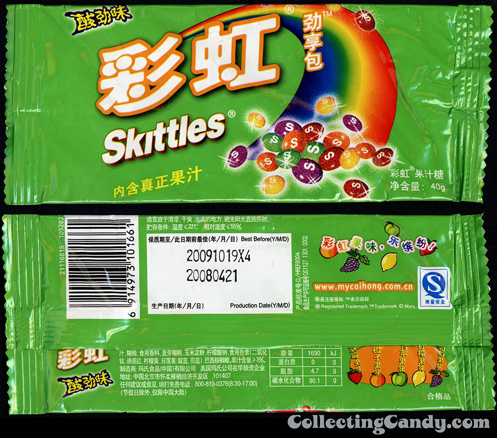China - Mars - Skittles Sour - candy package - 2008