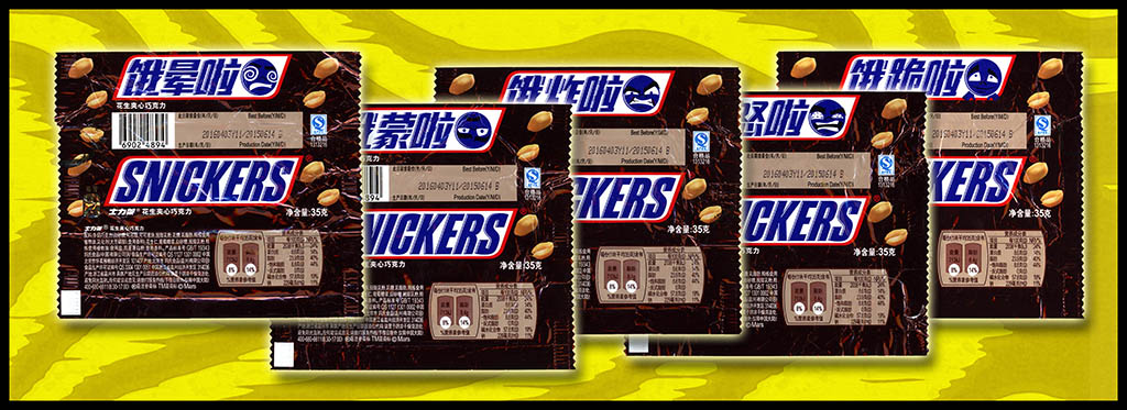 cc_chinese-snickers-emoji-title-plate