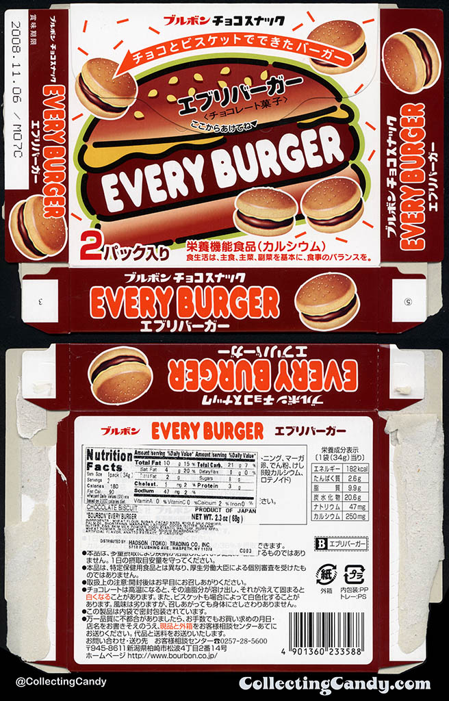 Japan - Bourbon - Every Burger - 68g 2.3oz candy package box - 2007
