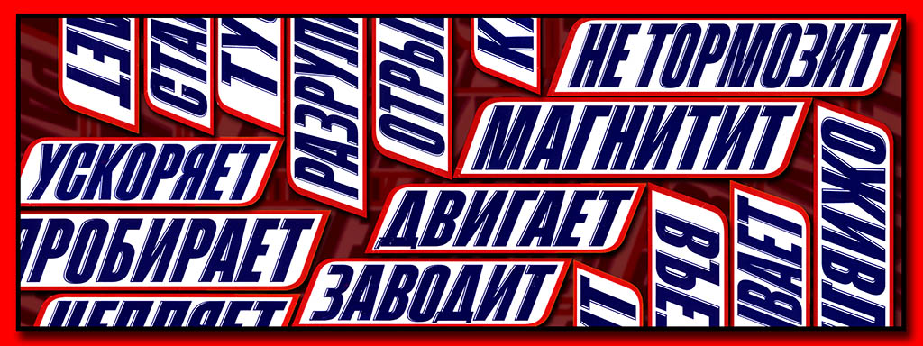 Snickers Week Day 3: 25th Anniversary Russian Snickers Wrappers ...